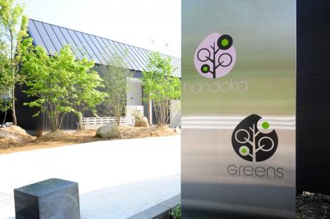 greens078